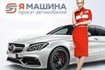 Landing Page: ЯМАШИНА (Прокат автомобилей)