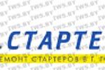 """Логотип """"Стартеры"""""""