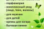 Наклейка на окно_Белорусская косметика