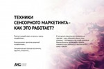 Презентация Association of Sense Marketing