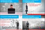 """Презентация """"ИФРАН"""" 2-5 слайд"""