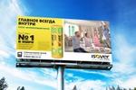 Визуализация баннера для наружной рекламы