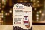 Рекламная подставка-баннер для кафе