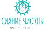 """Логотип Химчистка штор """"Сияние чистоты"""""""