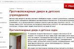 """""""Двери ТОР"""". Противопожарные двери в детских учреждениях"""