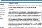 """""""Уралавтоприцеп"""". Новость"""