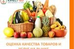 """""""КАЧЕСТ-ВО!"""" - система оценки товаров и услуг"""