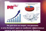 Презентация PDF. Проект PR LIke
