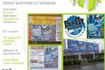 Рок от Балтики - информационное спонсорство