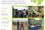 Tuborg Greenfest - информационное спонсорство