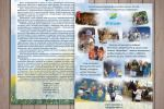 Листовка для благотворительного фонда Шередарь