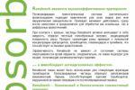 Renabsorb Полисахаридная гемостатическая система