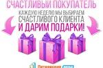 """Баннер для компании """"Петровские окна"""""""