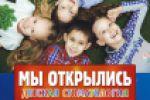 Листовка для детской стоматологии