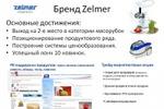 Продуктовый менеджмент для польского бренда Zelmer