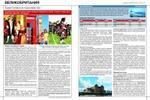 Статья для журнала Tourbus