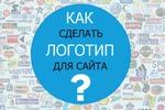 "SEO текст ""Разработка и создание логотипа"""