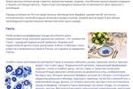Народные промыслы России. Гжель.