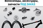 """Рекламный плакат """"Велик"""""""