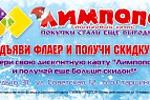 """Новогодний флаер для детского магазина """"Лимпопо"""""""