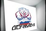 Держава. логотип
