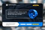 Meridian-Pro   Системы вентиляции