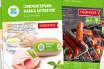 Рекламные плакаты ОКРАИНА