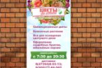 Штендер магазина цветов
