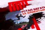 """Промо """"Забастовка"""" версия 1"""