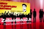 """Промо """"Забастовка"""" версия 3"""