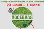 """Видеоролик в поддержку акции """"Посевная"""" в Норильске."""
