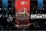 Реклама концерта Metalnation