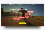 Разработка Landing Page для продажи лонгбордов