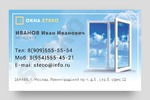 Визитка для компании по продажам Пластиковых окон