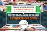 Рекламный баннер Таргетированная реклама