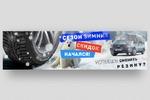 Продажа зимних шин для грузовиков и микроавтобусов