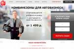 Лендинг autokombez.ru