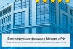 Продающая страница - Монтаж фасадов в Москве