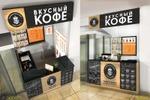Дизайн проект полуострова для кофейни г. Набережные Челны