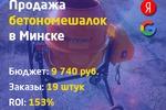 Продажа бетономешалок в Беларуси