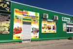 Оформление фасада магазина продуктов