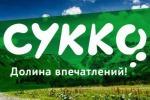 Сукко - ведение 4х соцсетей для курорта в Краснодарском Крае