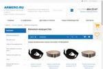 Тестирование интернет-магазин товаров для отдыха ARMERO.RU