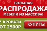 Баннер для сайта dilesmebel.ru