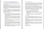Сео-оптимизованный текст - продажа ДСК
