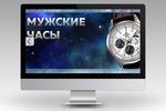 Баннеры для интернет-магазина presidentwatches.ru