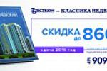 Баннер наружной рекламы ЖК Лобачевский