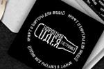 Разработка логотипа для крафтого бара.