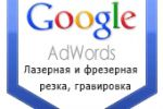 Лазерная, фрезерная резка Google AdWords