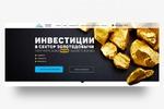 Landing Page по привлечению инвестиций в золотодобычу